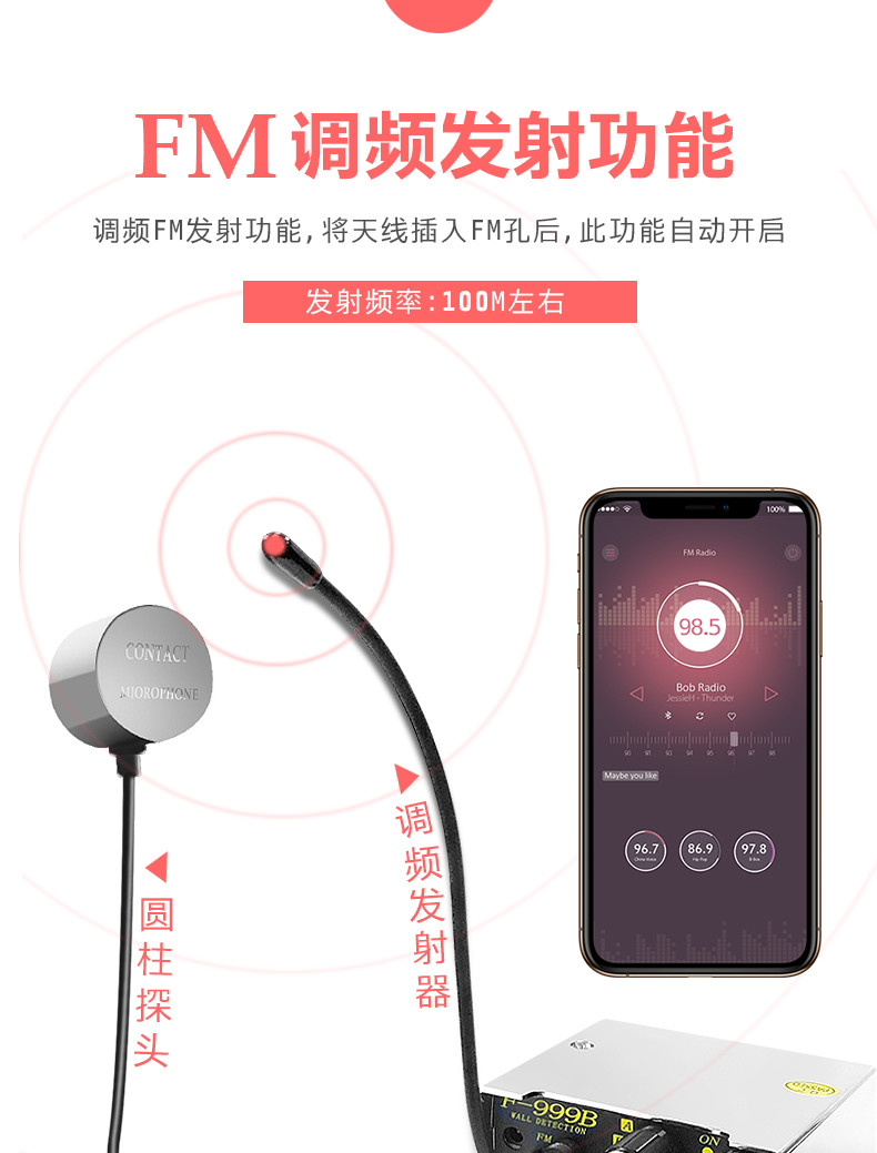 fm调频发射功能