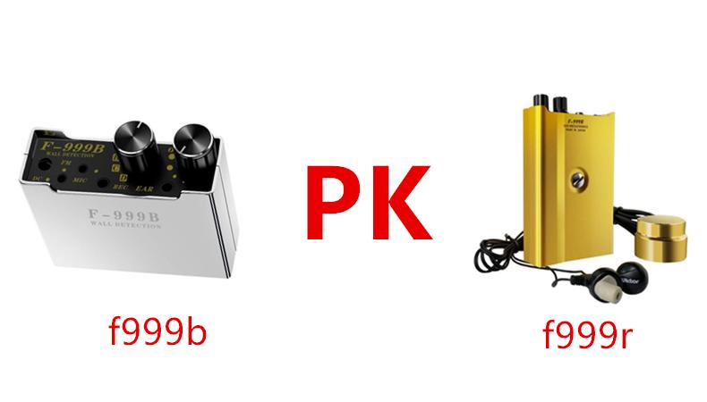 f999b和f999r比较