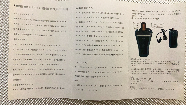 产品日文说明书