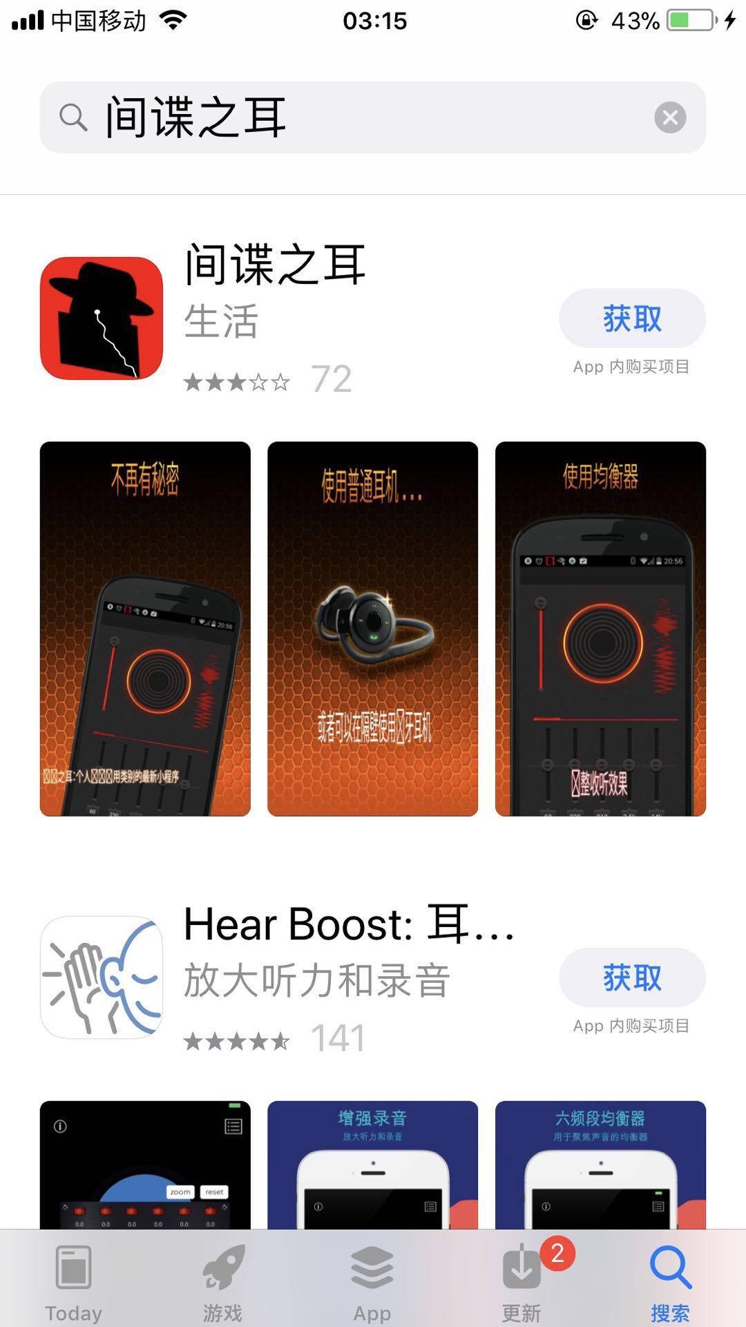 间谍之耳 IOS系统